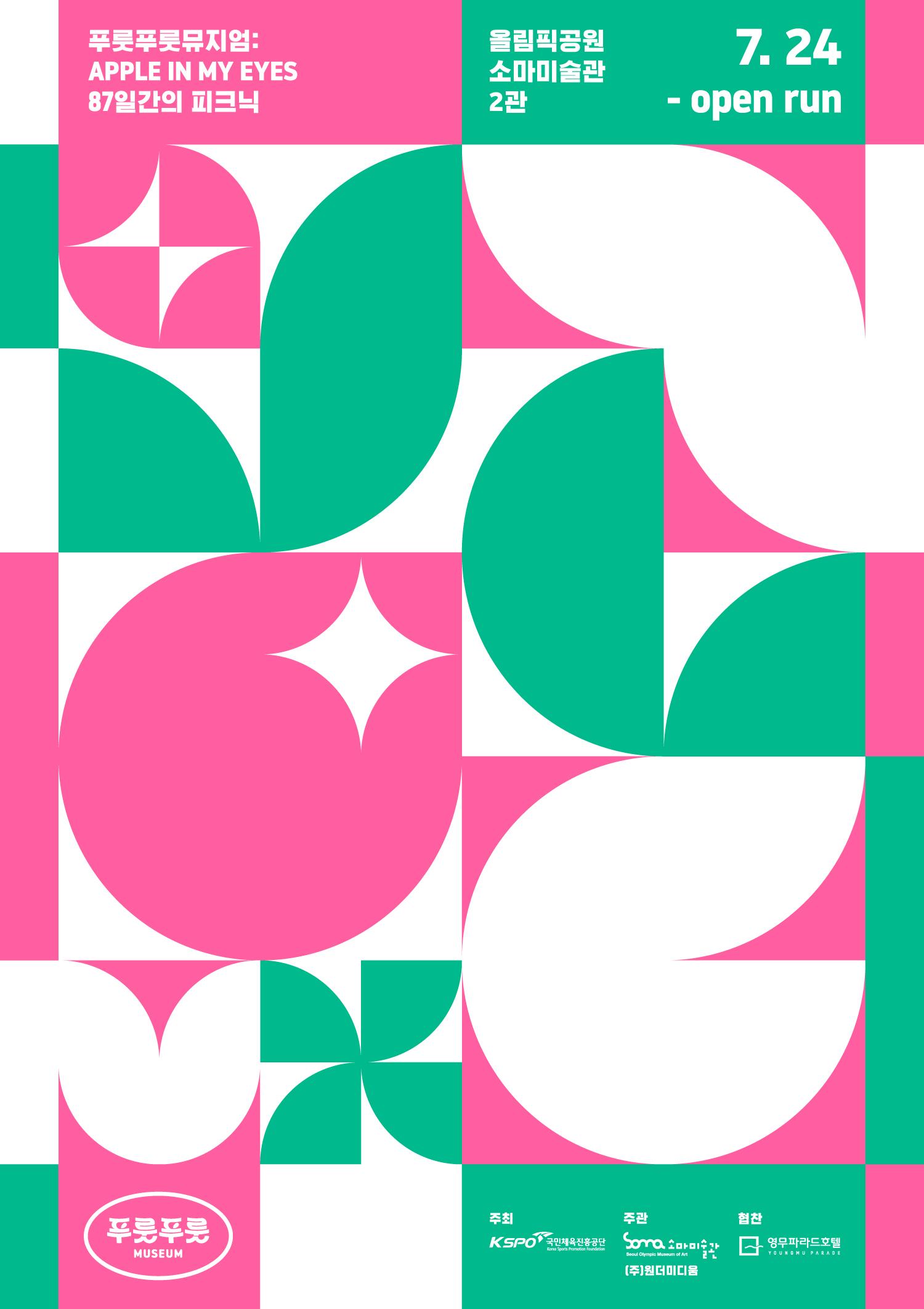 [공식] 푸룻푸룻뮤지엄 - Apple In My Eyes (07.24~) 포스터
